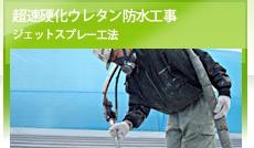 超速硬化ウレタン防水工事(ジェットスプレー工法)