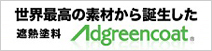 世界最高の素材から誕生した遮熱塗料 Adgreencoat